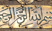 How is Prophet Muhammad Introduced in the Qur'an?