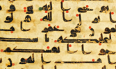 The inscription and memorization of the Qur'an