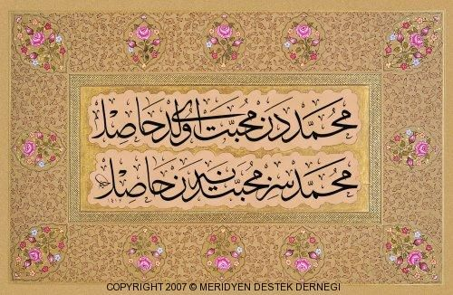 Thuluth couplet