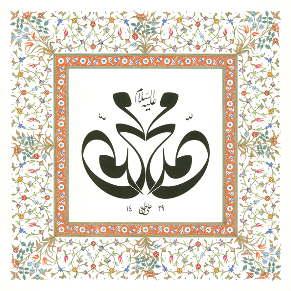 Muhammad, upon him be peace