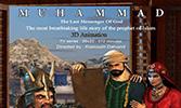 Animated Sirah Series From Iran