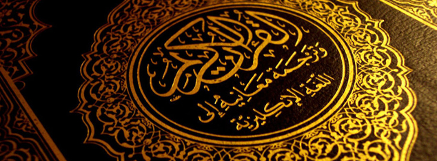 Staying Vigorous With the Qur'an