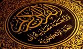 Quicunque Vult: or, My Journey to Islam - I