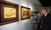 Love of the Prophet Muhammad Exhibition