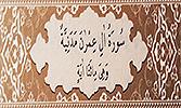 Surah Al-Imran