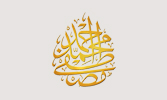 Int'l Conference on the Companions of Prophet Muhammad